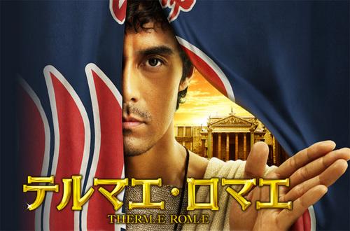 thermae-romae-movie-img.jpg